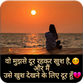 Free Hindi Sad Shayari Images APK for Windows 8
