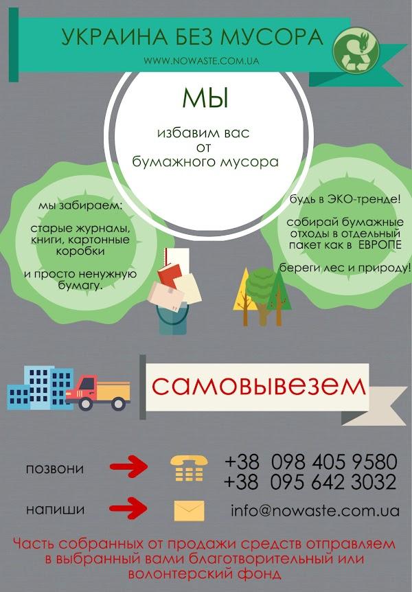 Украина без мусора.jpg