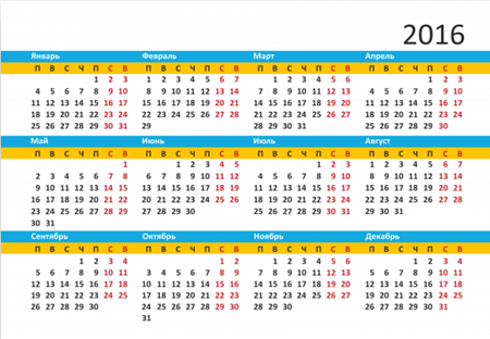 календарик карманный 2016