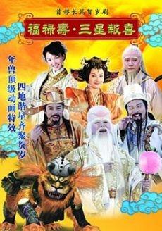 Phúc Lộc Thọ - Phuc Loc Tho (2006)