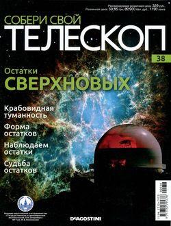 Собери свой телескоп №38 (2015)