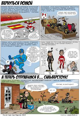 Комикс Cirebox и Lotus F1 Team после Гран-при Европы 2012 на русском