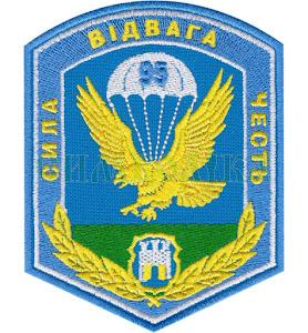 95 окрема десантно-штурмова бригада/повноколірна/нарукавна емблема