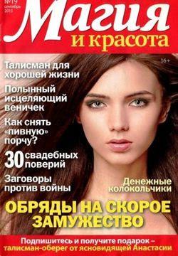 Читать онлайн журнал<br>Магия и красота №19 Сентябрь/2015<br>или скачать журнал бесплатно