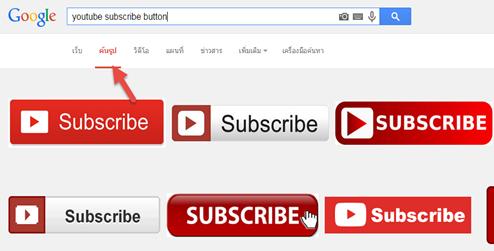 การค้นหาโลโก้ Youtube