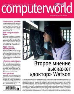 Читать онлайн журнал<br>Computerworld №18 Сентябрь 2015 Россия<br>или скачать журнал бесплатно