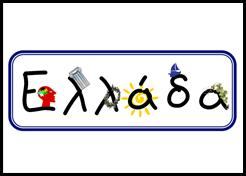 πινακίδα Ελλάδα