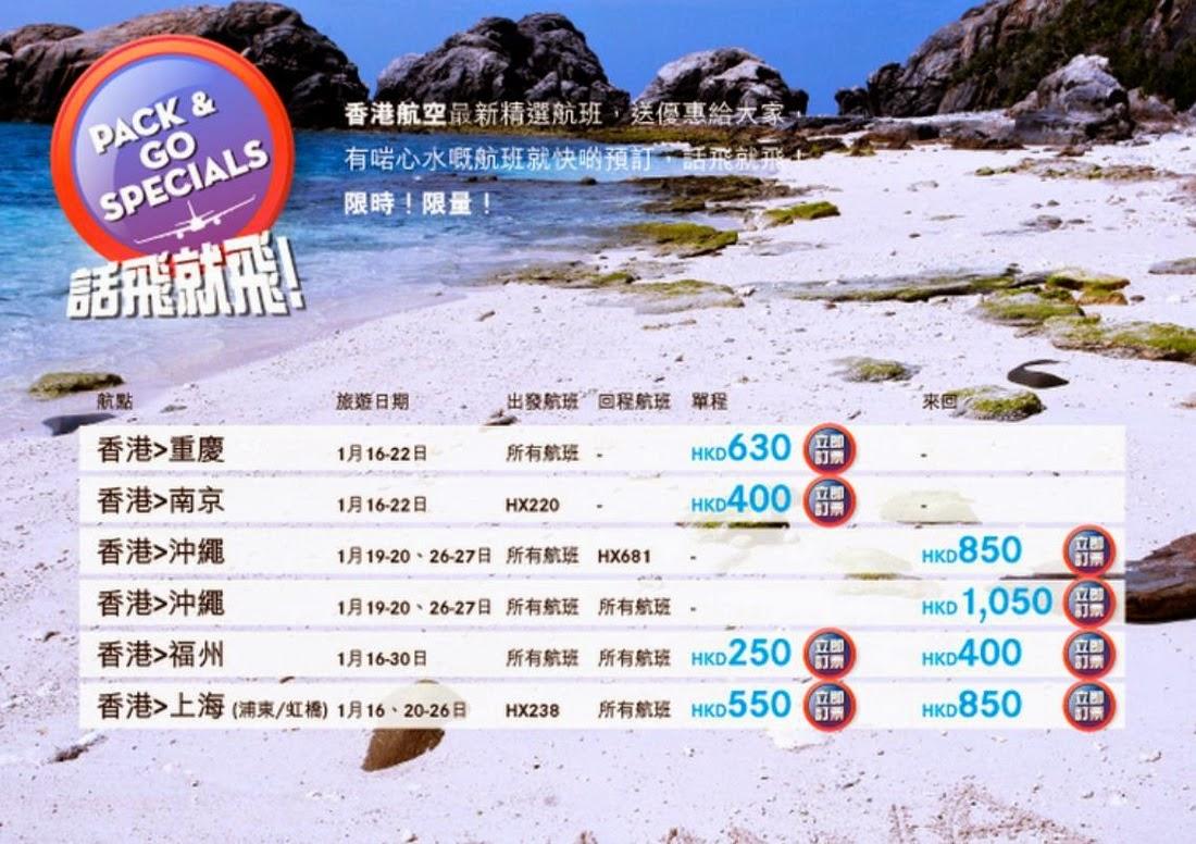 HK Airlines港航逢星期三「話飛就飛」,今晚零晨12點(1月7日)開賣,只限3日。