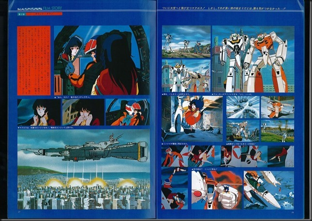 This_is_Animation_3_Macross_08
