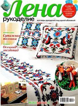 Читать онлайн журнал<br>Лена рукоделие №11 2015<br>или скачать журнал бесплатно
