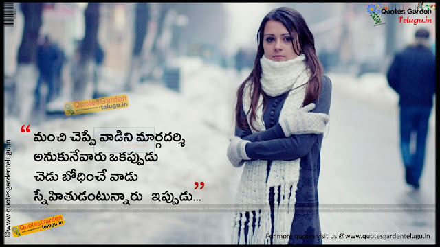 New latest trending Friendship quotes in telugu 1197