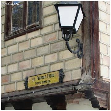 Улица Генерала Гурко. Велико Тырново. Болгария.