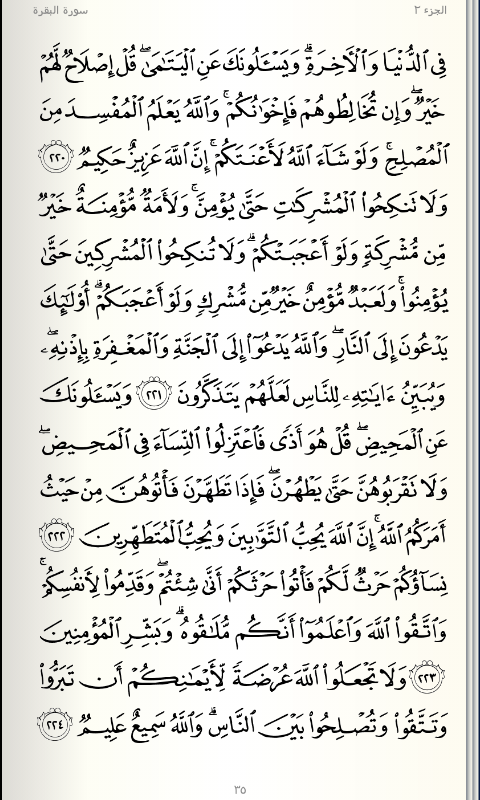 تفسير القرآن الكربم سورة البقرة 220 224