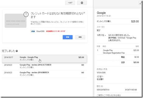 google-payment