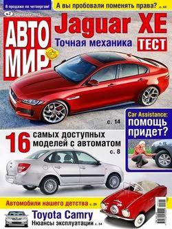 Автомир №7 (февраль 2015)