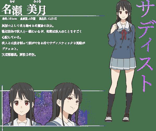 mitsuki.png