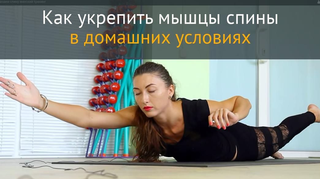 Укрепление мышц спины в домашних условиях для детей