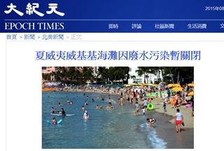 Taiwan - Epoch Times