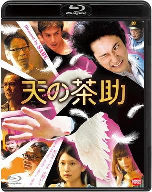 [MOVIES] 天の茶助 / Chasuke's Journey (2014)