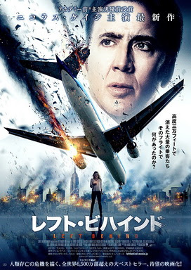 [MOVIES] レフト・ビハインド / Left Behind (2014)