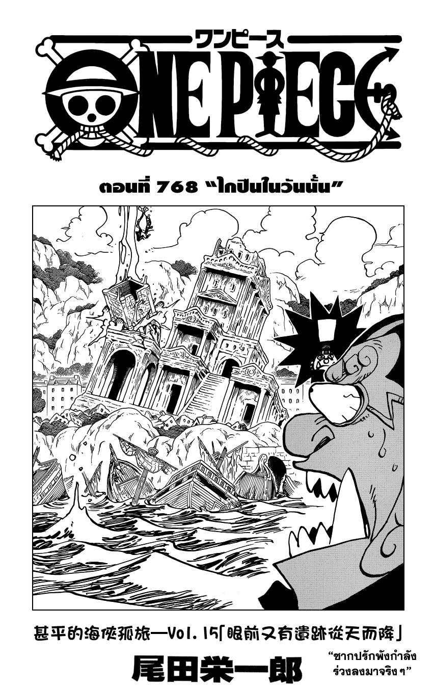 One Piece - ไกปืนในวันนั้น - 1