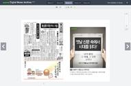 Naver Digital News Archive