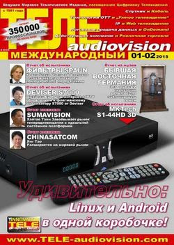 Читать онлайн журнал<br>ТелеAudioVision №1-2 (2015)<br>или скачать журнал бесплатно