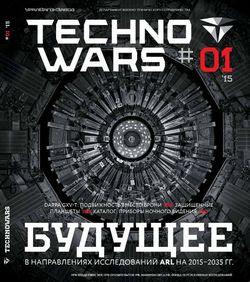 Technowars №1 (2015)