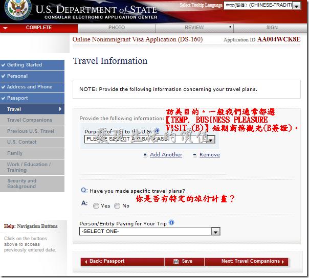 美簽表格DS-160。Travel Information:旅遊資訊