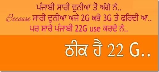 2G-3G-and-22G-Punjabi-Facebook-Timeline-Profile-Cover[4]