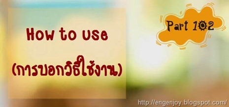บทสนทนาภาษาอังกฤษ How to use (การบอกวิธีใช้งาน)