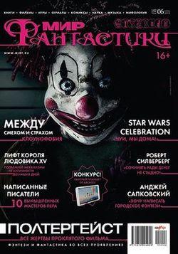 Мир Фантастики №6 июнь 2015