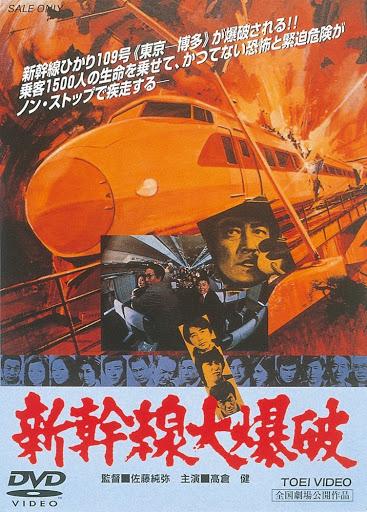 [MOVIES] 新幹線大爆破 / UPER EXPRESS 109 (1975)