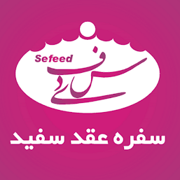 Sefeed photos, images