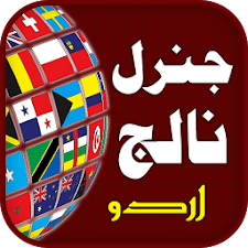 General Knowledge Urdu