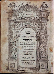 Cover of Rabbi Shimon Bar Yochai's Book Sefer Ha Zohar Idra Rabba Qadusha Greater Holy Assembly