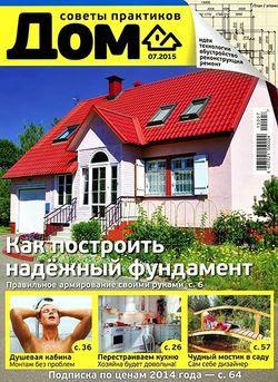 Дом №7 (июль 2015)