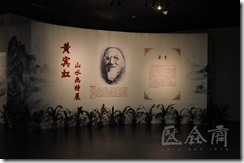 01-Installations-View-of-Huang-Binhong's-Special-Exhibition-of-Landscape-Painting