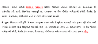 POLICE CONSTABLE MALE - FEMALE BHARTI..DOCUMENTS VERIFICATION NEW NOTIFICATION.