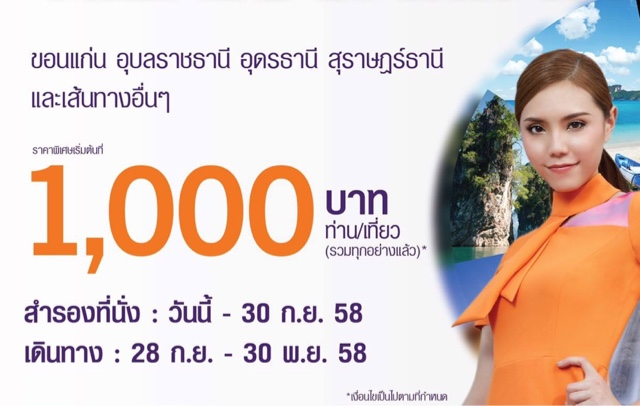 【限時優惠】Thai Smiles 微笑泰航 澳門 飛 曼谷 ,來回連稅 MOP 1,329起,只限3日!一