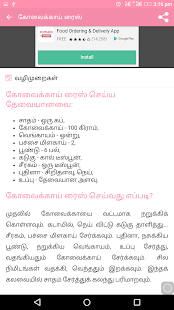 Variety Rice Recipes in Tamil APK for Bluestacks