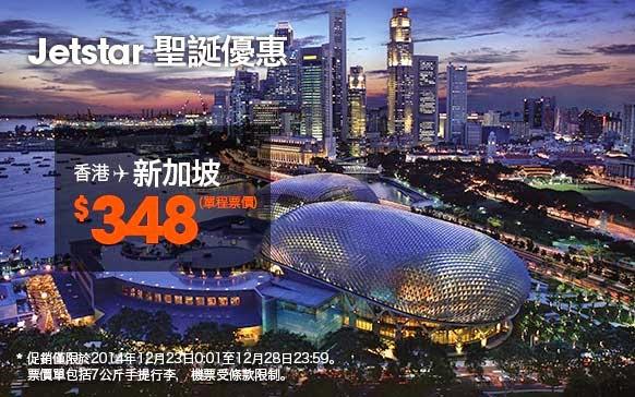今晚零晨12點,Jetstar捷星航空新機票優惠,香港飛新加坡單程HK$348起、澳洲航線HK$793起,其他東南亞航線HK$468起。