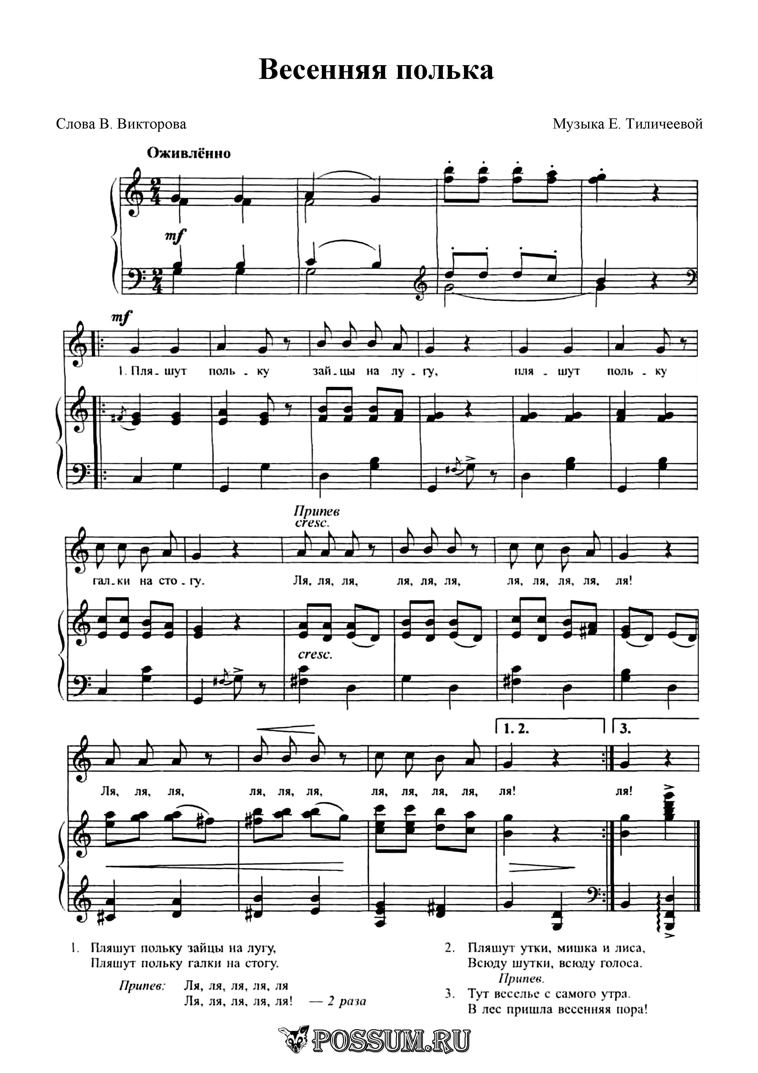 финская полька ноты
