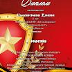 Цыганкова Диана.jpg