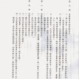 87會員大會手冊13.jpg