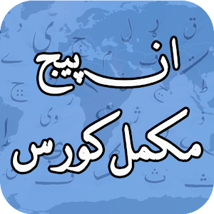 InPage Urdu Course for PC-Windows 7,8,10 and Mac