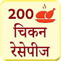 200 Chicken Recipes Hindi APK for Kindle Fire