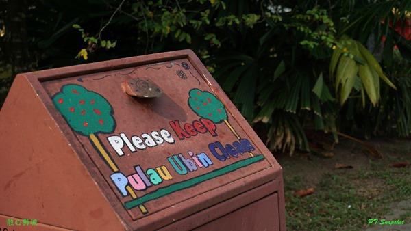 请保持岛上的清洁