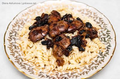 макароны с жареной куриной печенью с изюмом