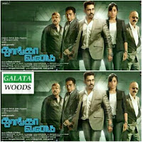Thoongavanam 3rd Day / 3 Days Box Office Collection Report